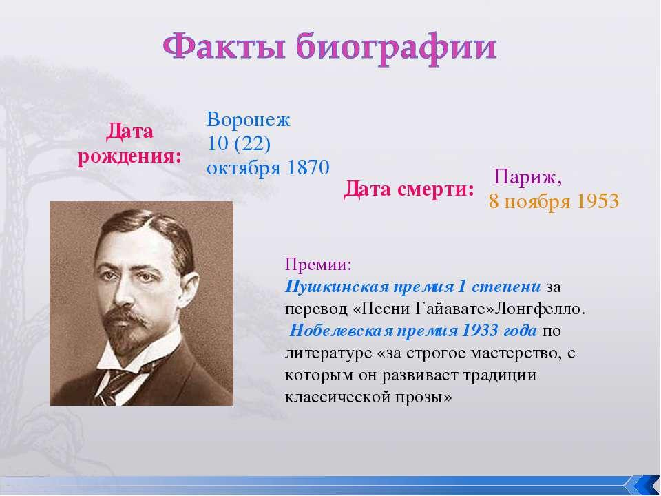 Премии: Пушкинская премия 1 степени за перевод «Песни Гайавате»Лонгфелло. Ноб...
