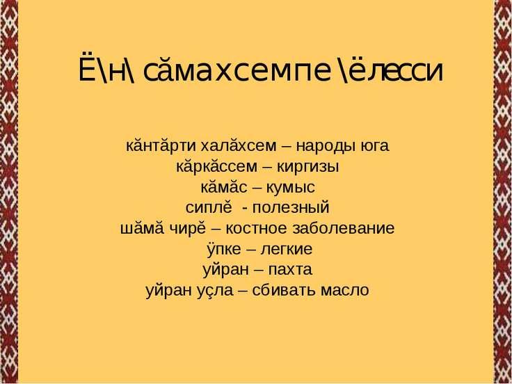 Ё\н\ сăмахсемпе \ёлесси кăнтăрти халăхсем – народы юга кăркăссем – киргизы кă...