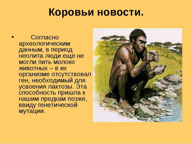 Коровьи новости. Согласно археологическим данным, в период неолита люди еще н...