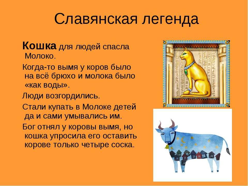 Славянская легенда Кошка для людей спасла Молоко. Когда-то вымя у коров было ...