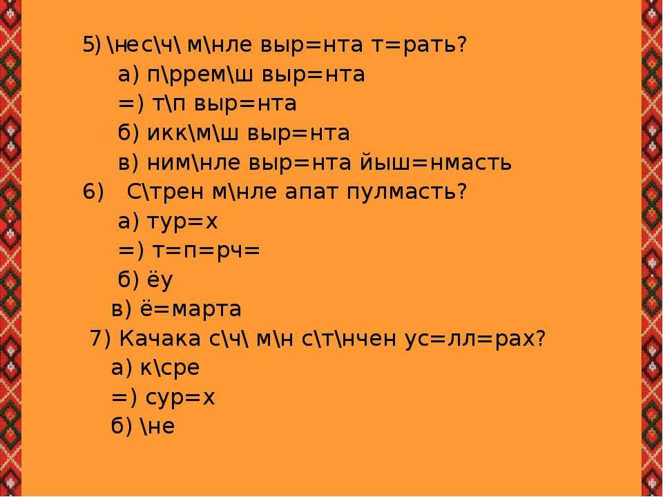 5) \не с\ч\ м\нле выр=нта т=рать? а) п\ррем\ш выр=нта =) т\п выр=нта б) икк\м...