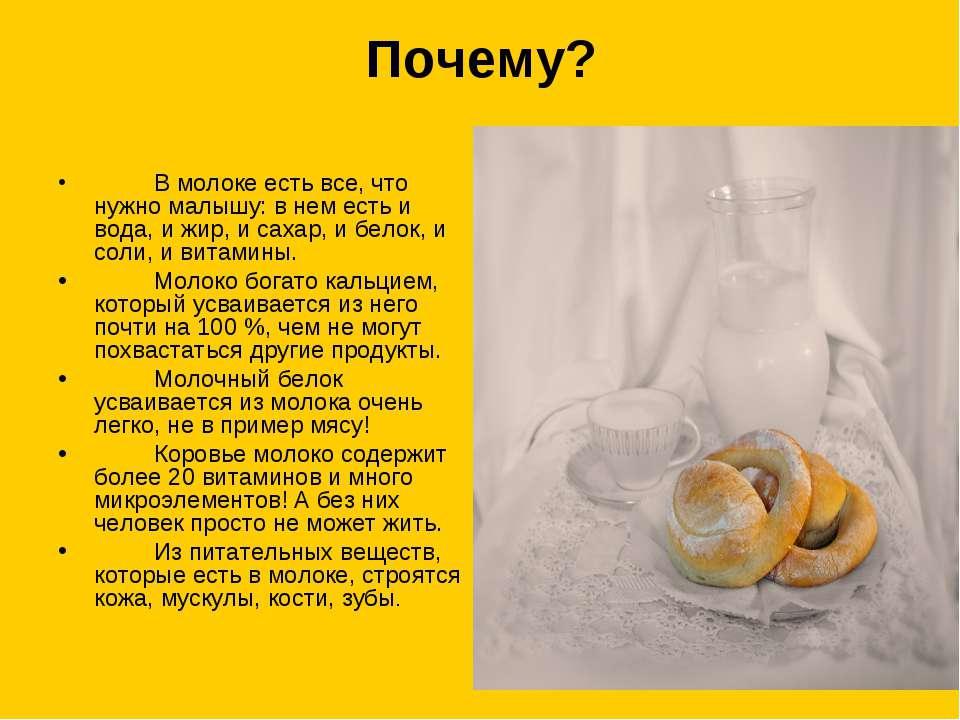 Почему? В молоке есть все, что нужно малышу: в нем есть и вода, и жир, и саха...