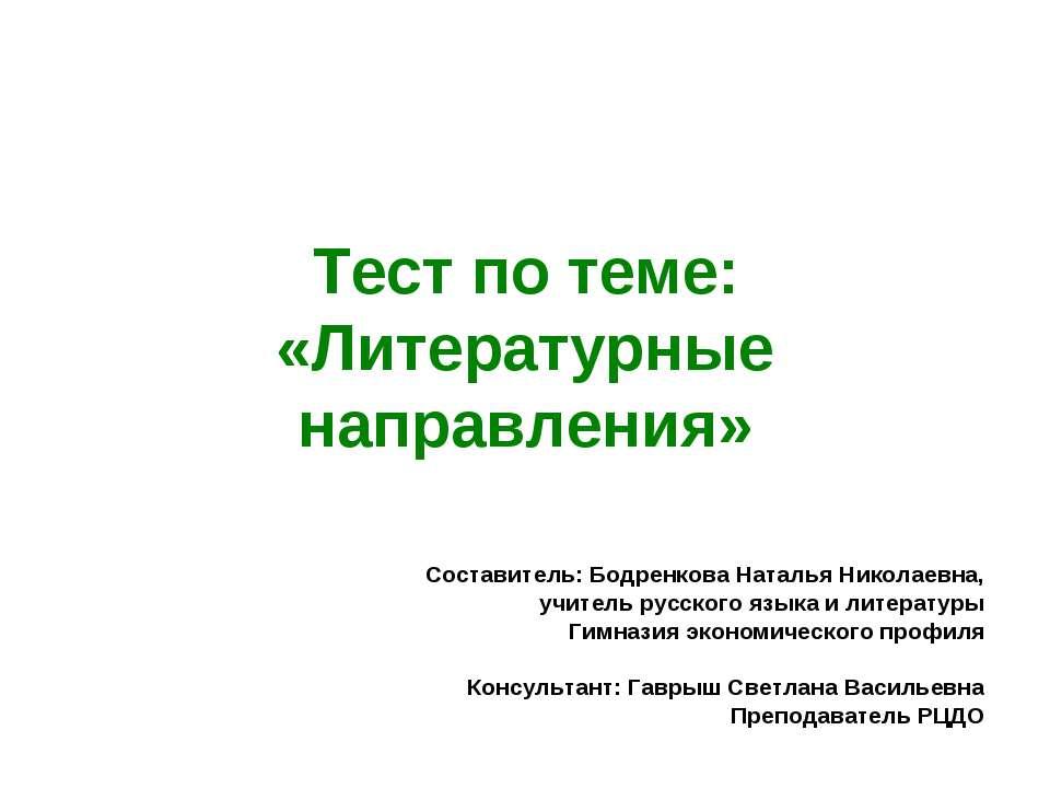 Тест по теме: «Литературные направления» Составитель: Бодренкова Наталья Нико...