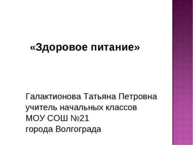 «Здоровое питание» Галактионова Татьяна Петровна учитель начальных классов МО...