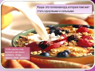 Каша- это полезная еда,которая поможет стать здоровыми и сильными. Чтобы сдел...