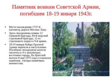 Памятник воинам Советской Армии, погибшим 18-19 января 1943г. Место нахождени...