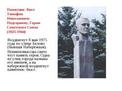 Памятник- бюст Тимофею Николаевичу Подгорному, Герою Советского Союза (1925-1...