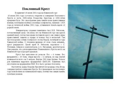 Поклонный Крест  Воздвигнут 16 июня 2001 года на Невинской горе 16 июня 200...