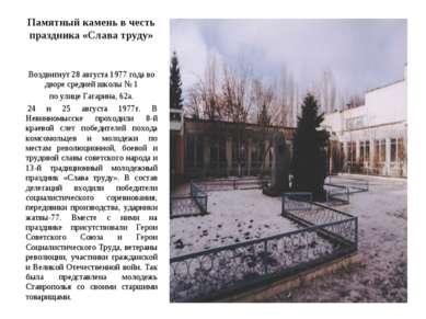 Памятный камень в честь праздника «Слава труду»  Воздвигнут 28 августа 1977 ...