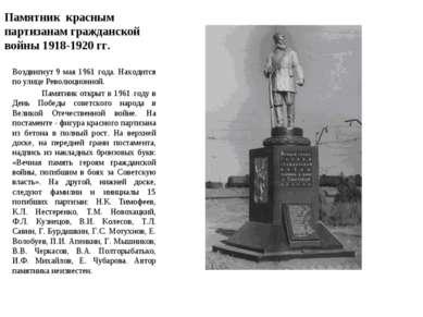 Памятник красным партизанам гражданской войны 1918-1920 гг.  Воздвигнут 9 ма...
