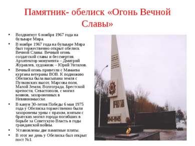 Памятник- обелиск «Огонь Вечной Славы» Воздвигнут 6 ноября 1967 года на бульв...