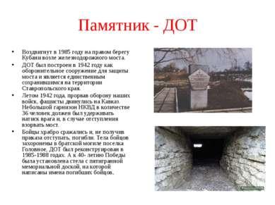 Памятник - ДОТ Воздвигнут в 1985 году на правом берегу Кубани возле железнодо...