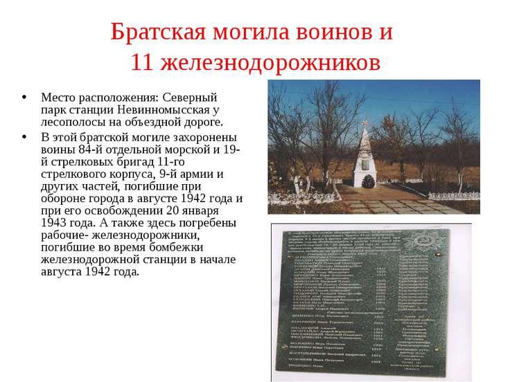Братская могила воинов и 11 железнодорожников Место расположения: Северный па...