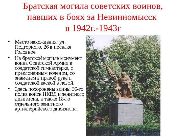 Братская могила советских воинов, павших в боях за Невинномысск в 1942г.-1943...