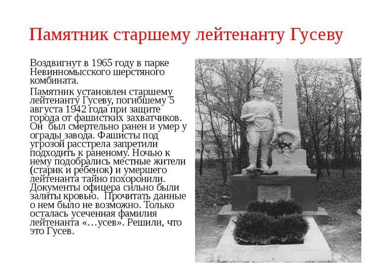 Памятник старшему лейтенанту Гусеву Воздвигнут в 1965 году в парке Невинномыс...