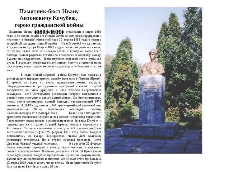 Памятник-бюст Ивану Антоновичу Кочубею, герою гражданской войны (1893-1919) П...