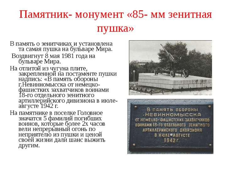 Памятник- монумент «85- мм зенитная пушка» В память о зенитчиках и установлен...
