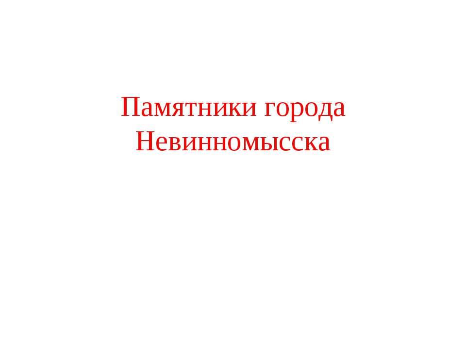Памятники города Невинномысска