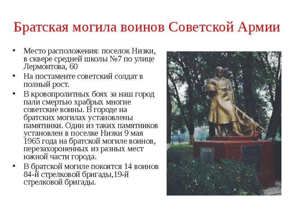 Братская могила воинов Советской Армии Место расположения: поселок Низки, в с...