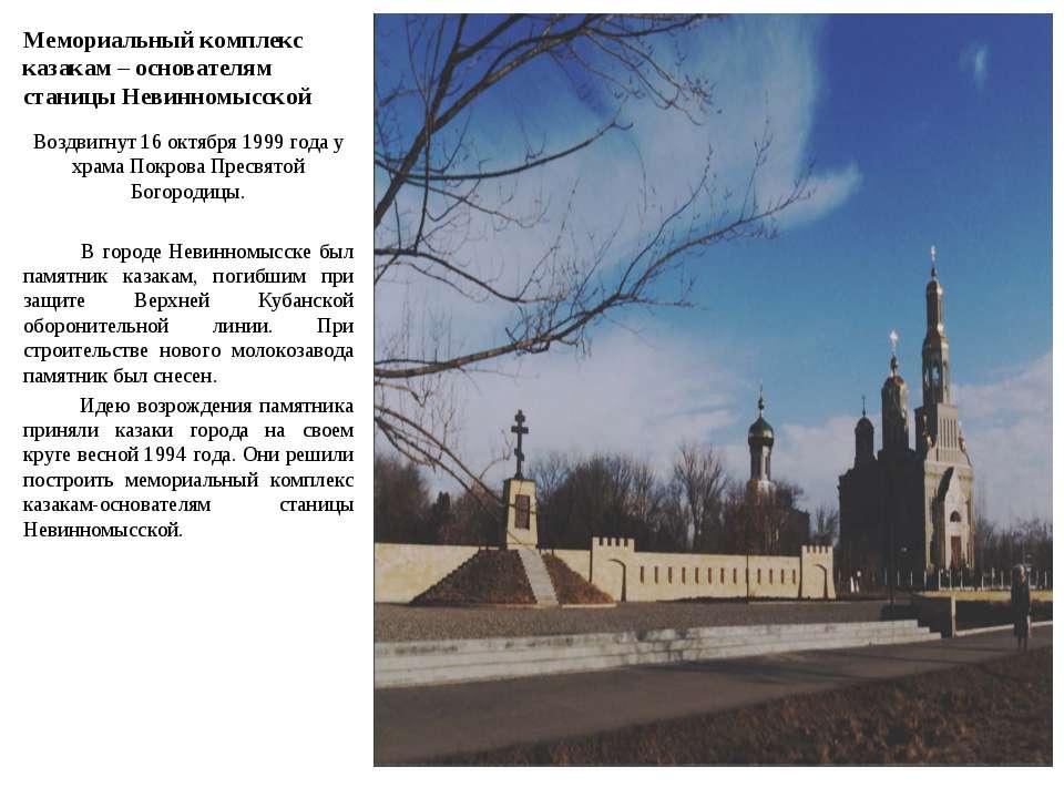 Мемориальный комплекс казакам – основателям станицы Невинномысской  Воздвигн...