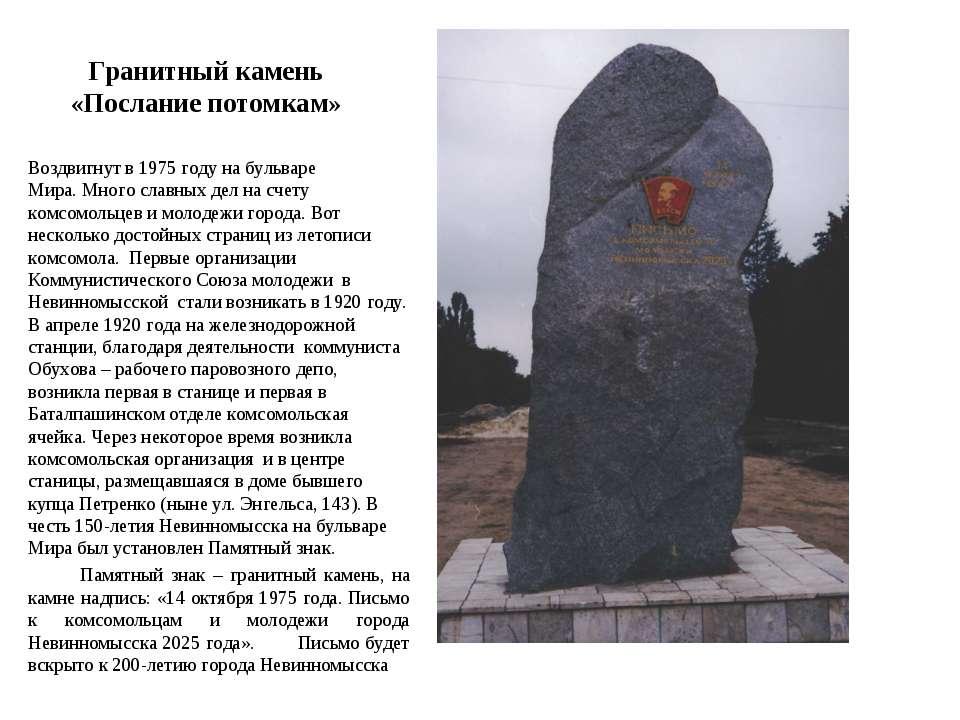 Гранитный камень «Послание потомкам» Воздвигнут в 1975 году на бульваре Мира....