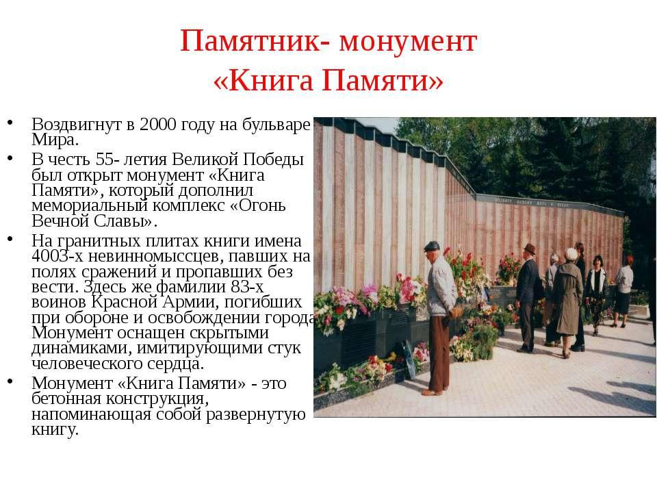 Памятник- монумент «Книга Памяти» Воздвигнут в 2000 году на бульваре Мира. В ...