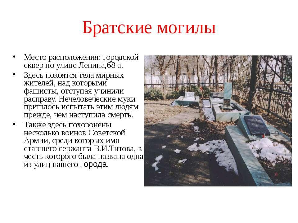 Братские могилы Место расположения: городской сквер по улице Ленина,68 а. Зде...