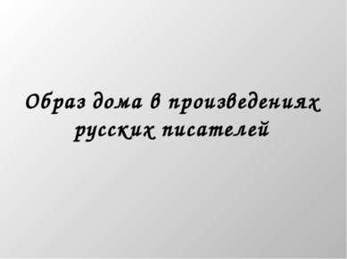 Образ дома в произведениях русских писателей