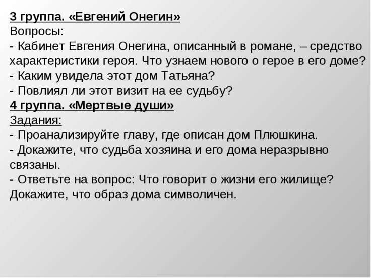 3 группа. «Евгений Онегин» Вопросы: - Кабинет Евгения Онегина, описанный в ро...