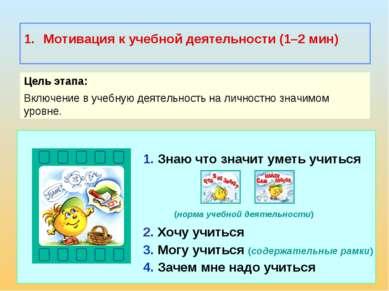 Мотивация к учебной деятельности (1–2 мин) Цель этапа: Включение в учебную де...