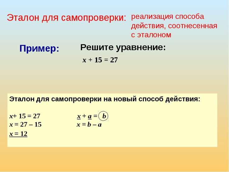 Решите уравнение: х + 15 = 27 Пример: Эталон для самопроверки на новый способ...