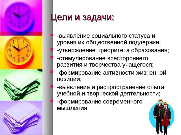 Цели и задачи: -выявление социального статуса и уровня их общественной поддер...