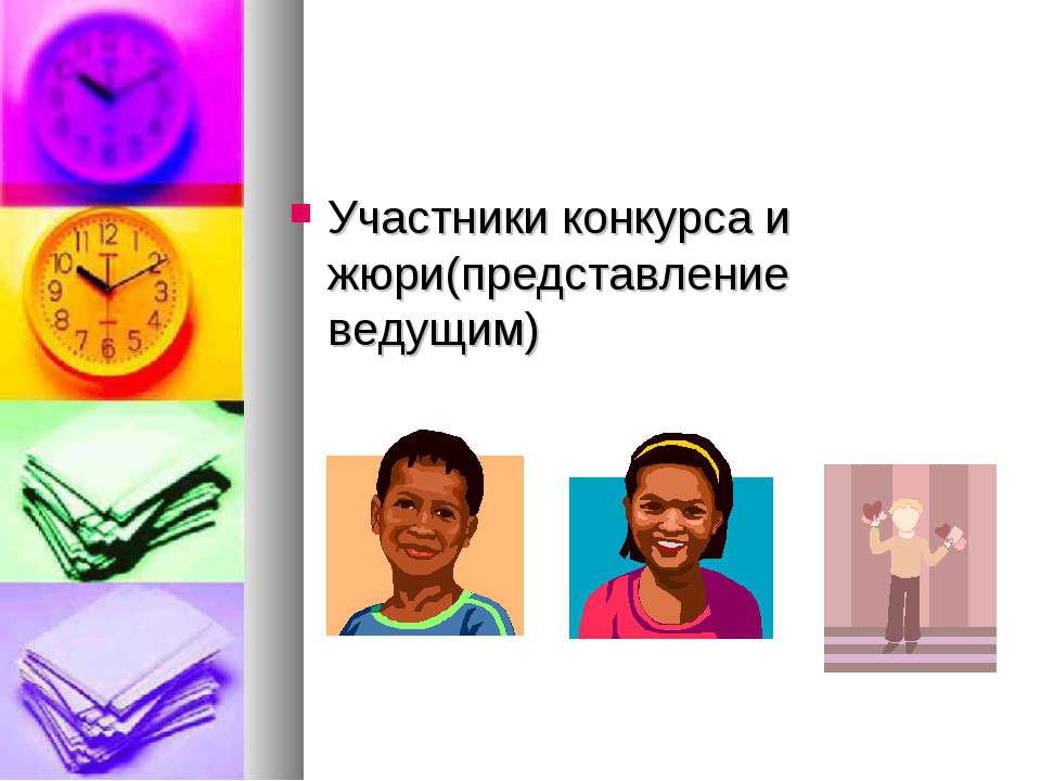 Участники конкурса и жюри(представление ведущим)