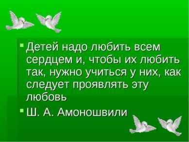 Детей надо любить всем сердцем и, чтобы их любить так, нужно учиться у них, к...