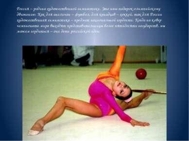 Россия – родина художественной гимнастики. Это наш подарок олимпийскому движе...