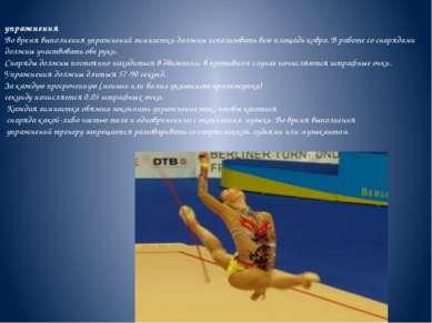 упражнения Во время выполнения упражнений гимнастки должны использовать всю п...