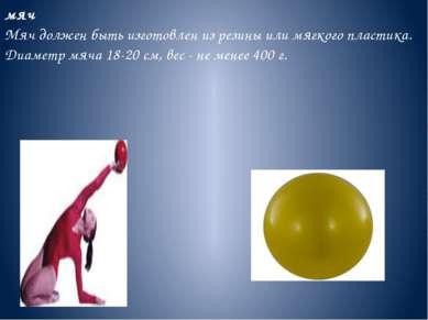 мяч Мяч должен быть изготовлен из резины или мягкого пластика. Диаметр мяча 1...