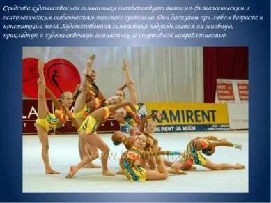 Средства художественной гимнастики соответствуют анатомо-физиологическим и пс...