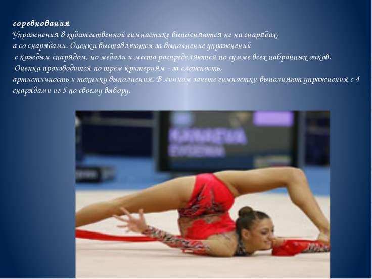 соревнования Упражнения в художественной гимнастике выполняются не на снаряда...