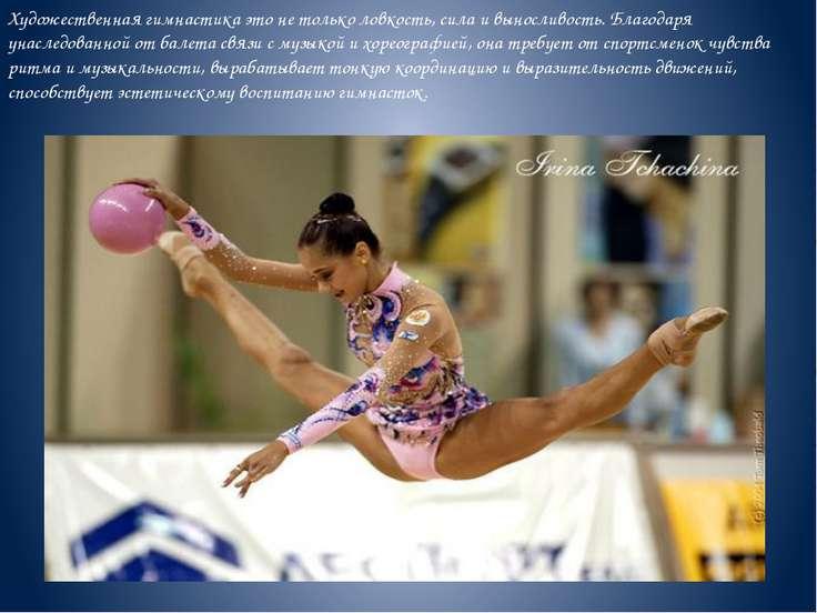 Художественная гимнастика это не только ловкость, сила и выносливость. Благод...