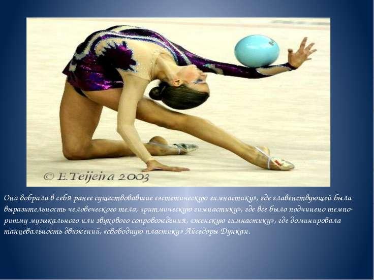 Она вобрала в себя ранее существовавшие «эстетическую гимнастику», где главен...