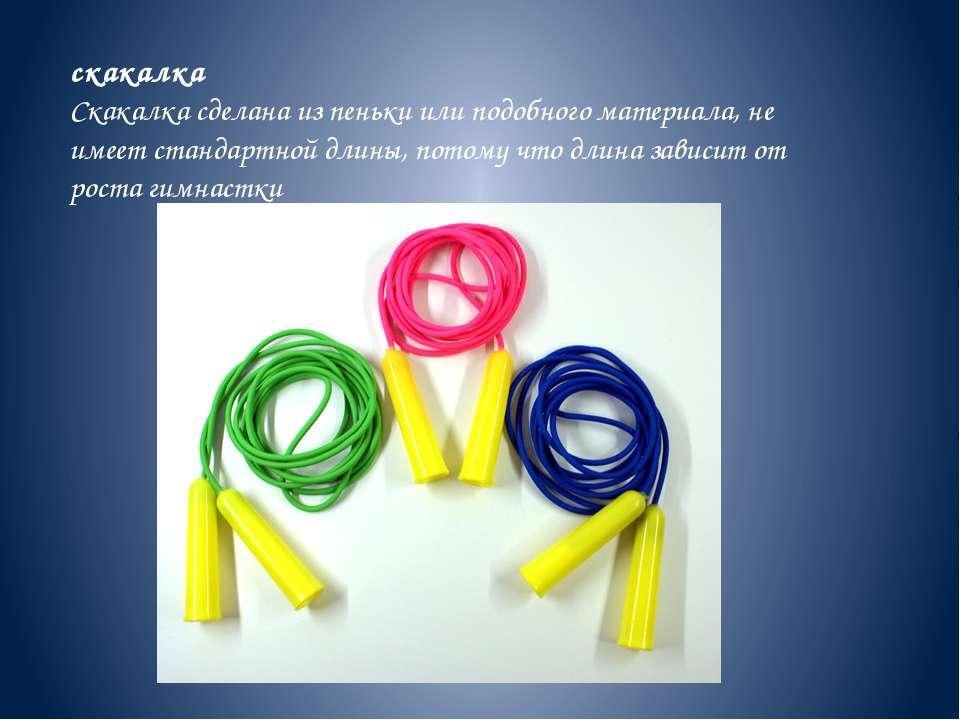 скакалка Скакалка сделана из пеньки или подобного материала, не имеет стандар...