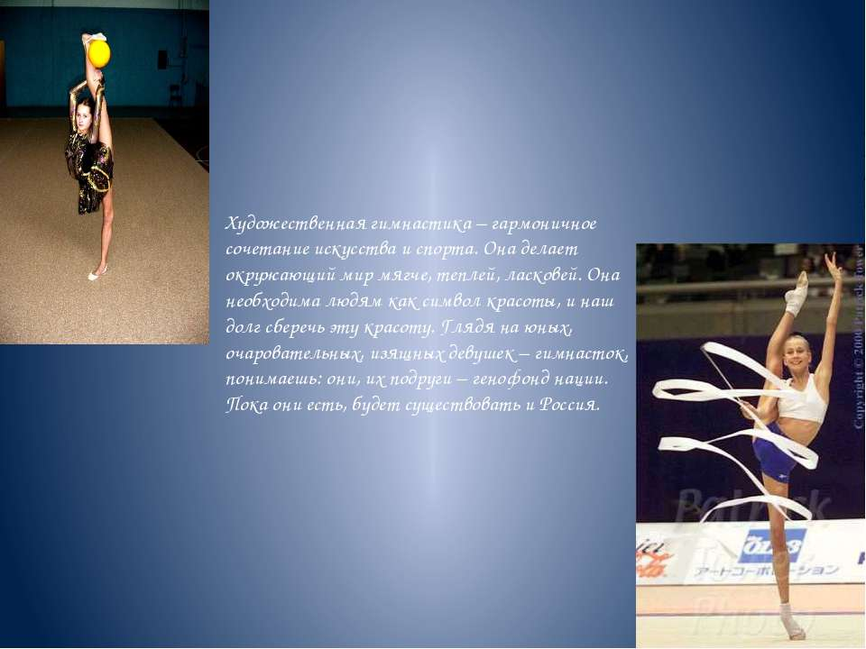 Художественная гимнастика – гармоничное сочетание искусства и спорта. Она дел...