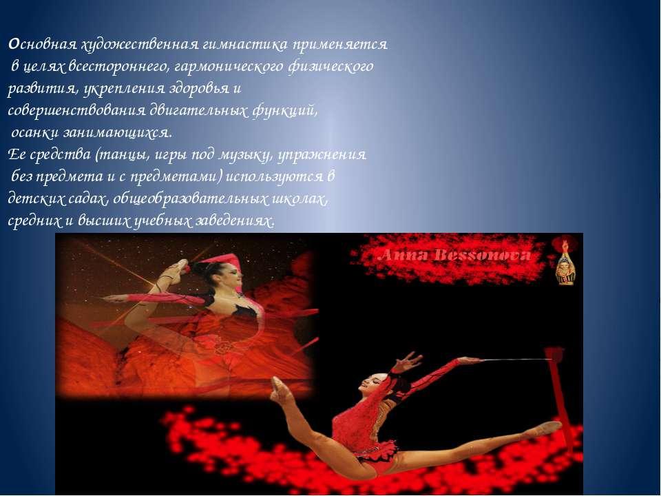 Основная художественная гимнастика применяется в целях всестороннего, гармони...
