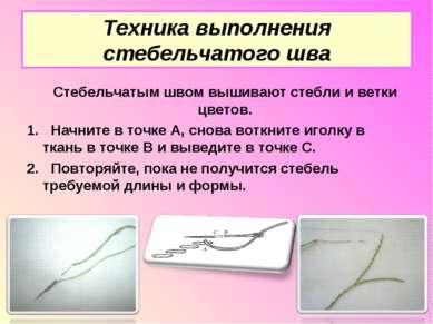 Техника выполнения стебельчатого шва Стебельчатым швом вышивают стебли и ветк...