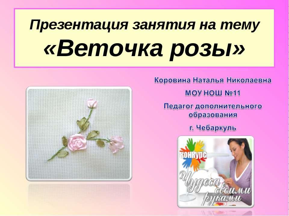 Презентация занятия на тему «Веточка розы»