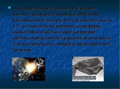 По современным данным в ближнем космосе находится порядка 3000 тонн космическ...