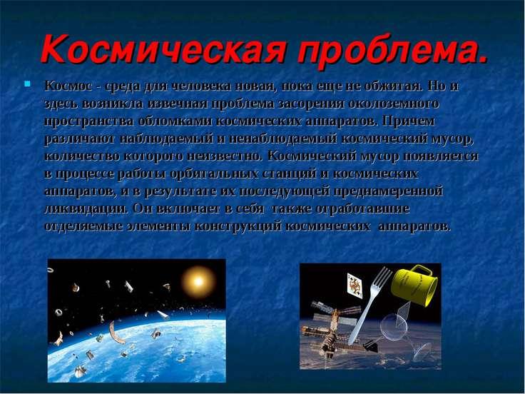 Космическая проблема. Космос - среда для человека новая, пока еще не обжитая....
