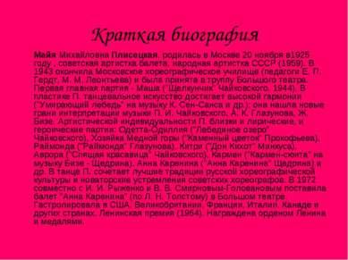 Краткая биография Майя Михайловна Плисецкая, родилась в Москве 20 ноября в192...