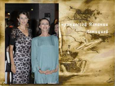 С принцессой Испании Летицией